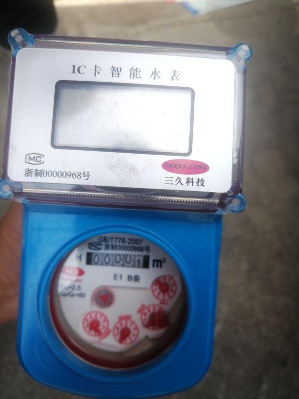 IC卡智能防水水表,15mm